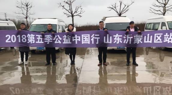 """传递七彩梦 """"七彩图雅诺""""公益中国行筑爱齐鲁大地"""
