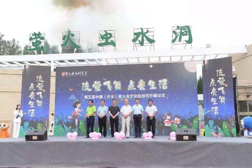 第五届中国(沂水)萤火虫文化节启幕